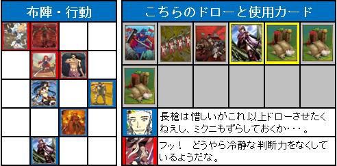 ドラフト2nd_2回戦_14