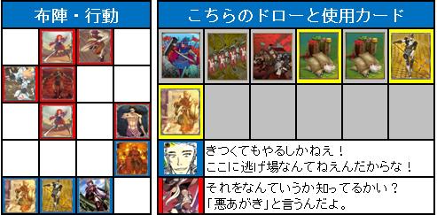 ドラフト2nd_2回戦_16