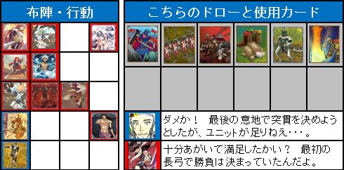 ドラフト2nd_2回戦_20