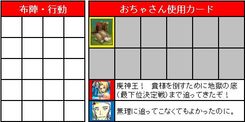 ドラフト2nd_3回戦_01