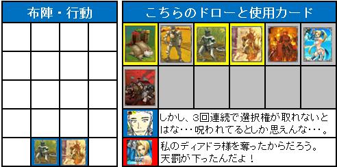 ドラフト2nd_3回戦_02