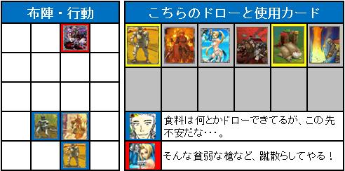 ドラフト2nd_3回戦_04