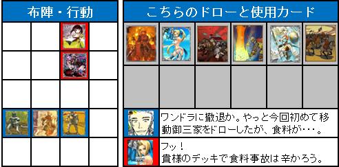 ドラフト2nd_3回戦_06