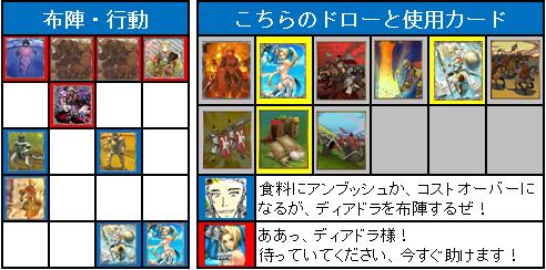 ドラフト2nd_3回戦_10