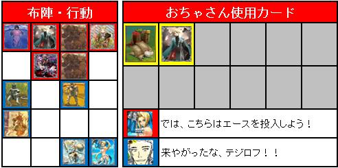 ドラフト2nd_3回戦_11