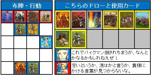 ドラフト2nd_3回戦_12