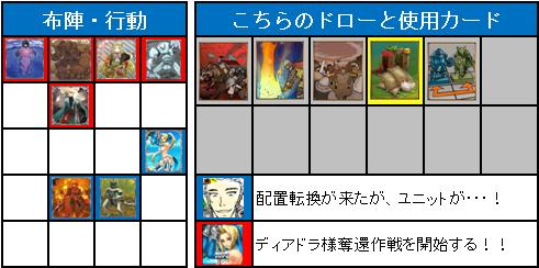 ドラフト2nd_3回戦_14