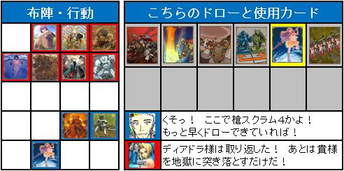 ドラフト2nd_3回戦_16