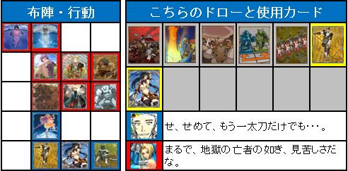 ドラフト2nd_3回戦_18