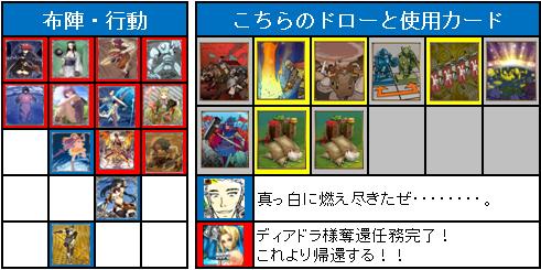 ドラフト2nd_3回戦_20