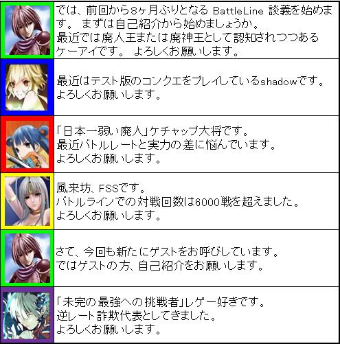 第3回バトルライン談義_1