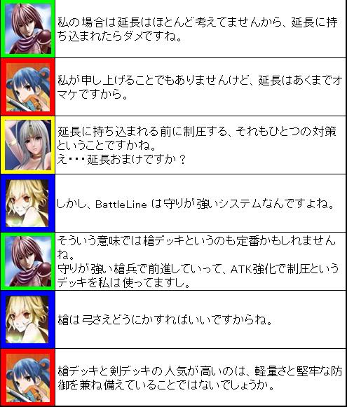 第3回バトルライン談義_3_4
