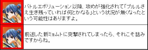 第3回バトルライン談義_5_3