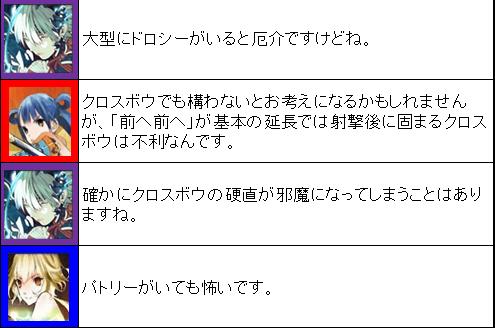 第3回バトルライン談義_6_4