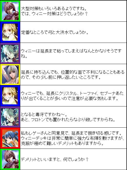 第3回バトルライン談義_7_1