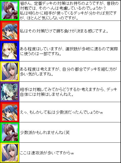 第3回バトルライン談義_8