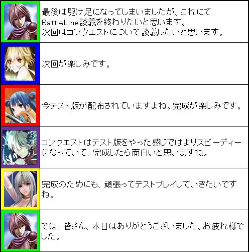 第3回バトルライン談義_9_1