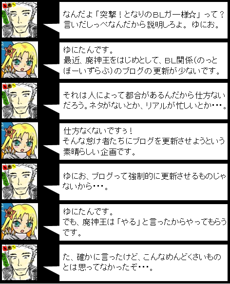 突撃!となりのBLガ―様☆_01