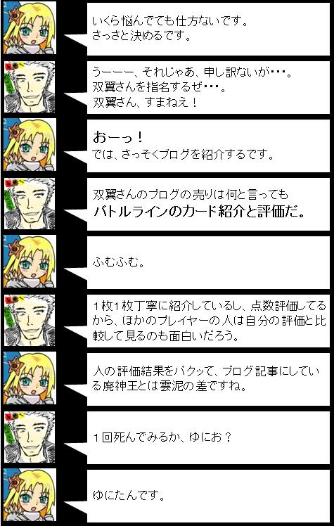 突撃!となりのBLガ―様☆_03
