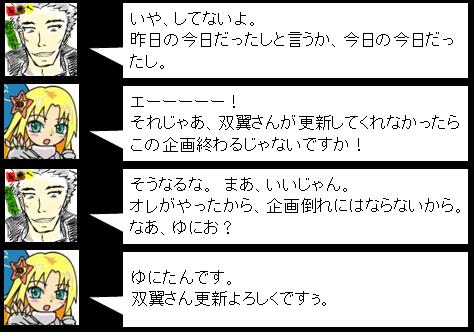 突撃!となりのBLガ―様☆_04_2