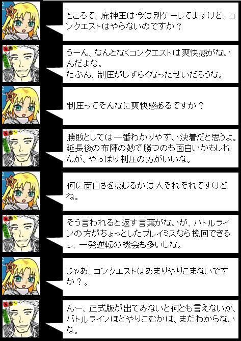 突撃!となりのBLガ―様☆_05