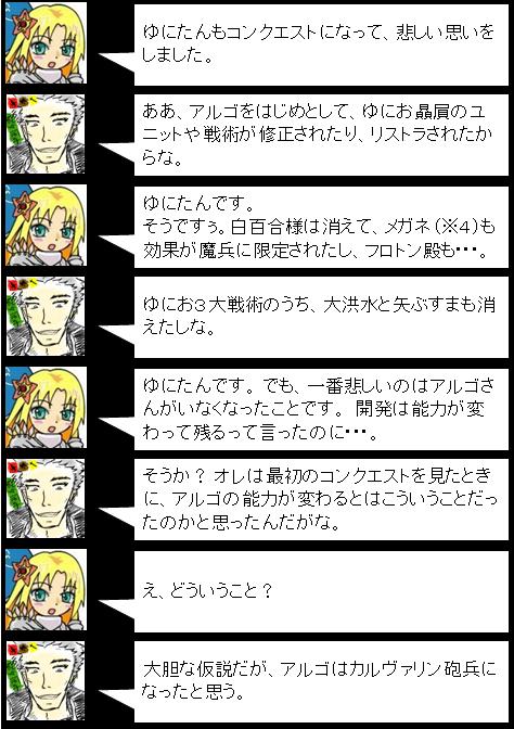 突撃!となりのBLガ―様☆_06_1