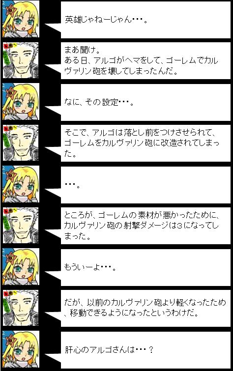 突撃!となりのBLガ―様☆_06_2