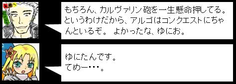 突撃!となりのBLガ―様☆_06_3