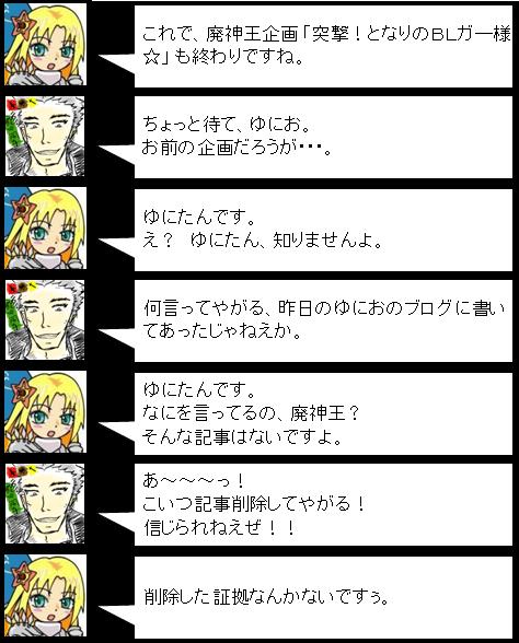 突撃!となりのBLガ―様☆_07_1