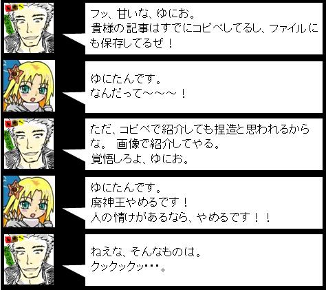突撃!となりのBLガ―様☆_07_2