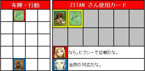 2回戦_02