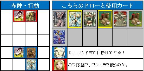 2回戦_05