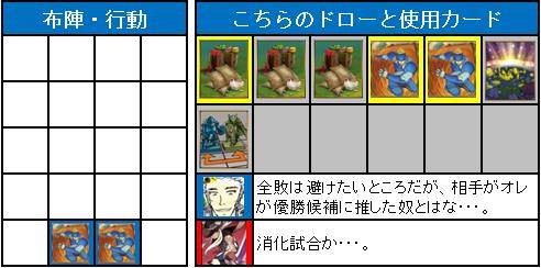 3回戦_01