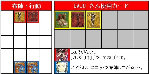 3回戦_02