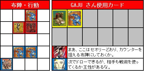 3回戦_04