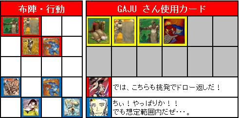 3回戦_06