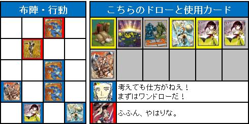 3回戦_05