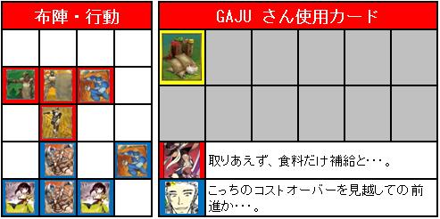 3回戦_08