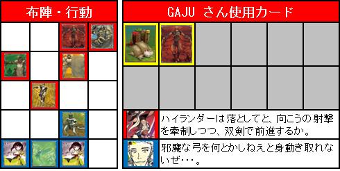 3回戦_12