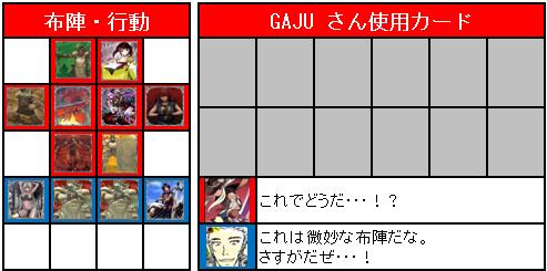 3回戦_26