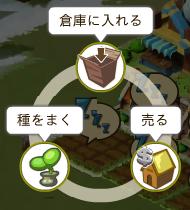農地のメニューアイコン_1