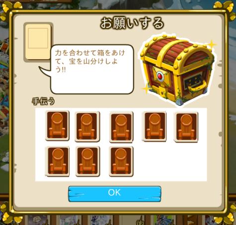 宝箱を空ける2
