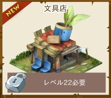 新しい店_2