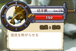 幼牙獣Lv19