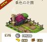 家_05_紫色の荘園_1