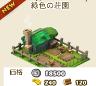 家_03_緑色の荘園_1