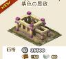 家_10_紫色の屋敷_1