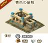 家_09_青色の屋敷_1