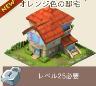 家_11_オレンジ色の邸宅_1