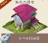 家_15_紫色の邸宅_1